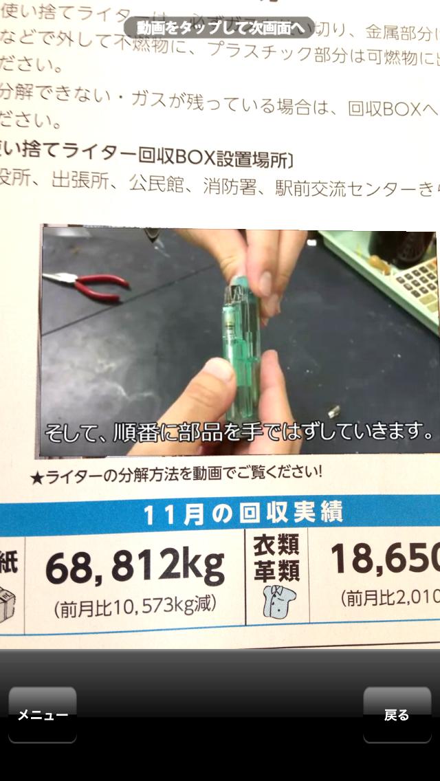 ライターの分別方法動画