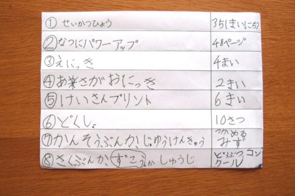 夏休みの宿題計画表1