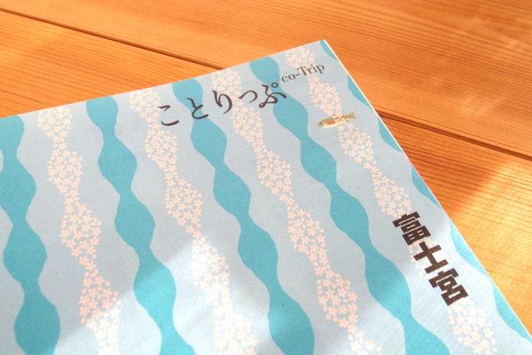 ことりっぷ富士宮版表紙のアップ
