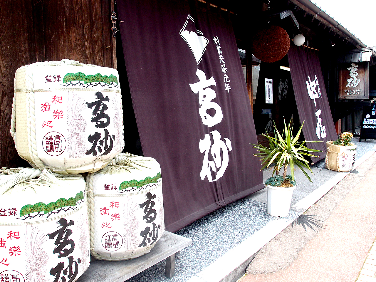 富士高砂酒造さん店舗入口