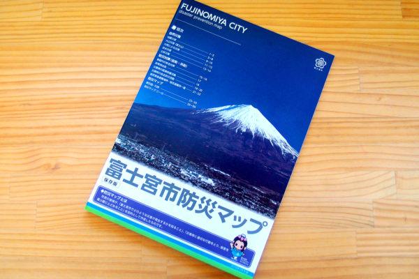 富士宮市防災マップ