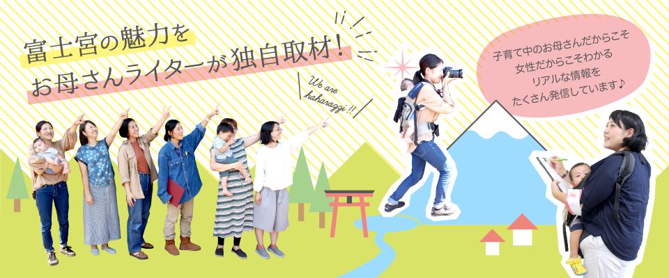 富士宮の魅力をお母さんライターが独自取材!